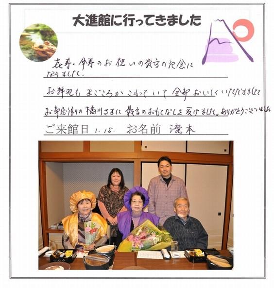 喜寿・傘寿のお祝い
